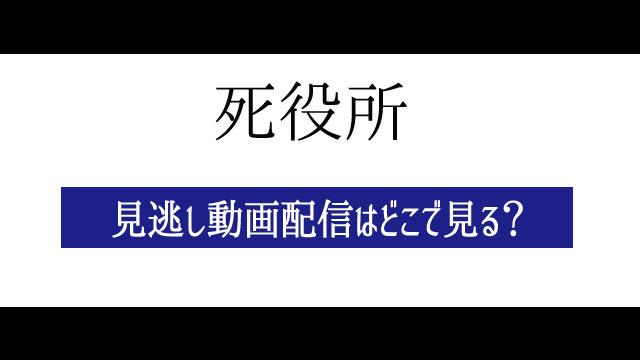 死役所 動画 1話 無料