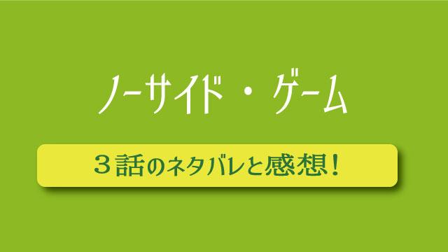 ノーサイドゲーム 3話 岸和田徹