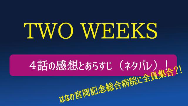 ドラマ「TWO WEEKS」4話のネタバレと感想! はなの宮岡記念総合病院に全員集合?!