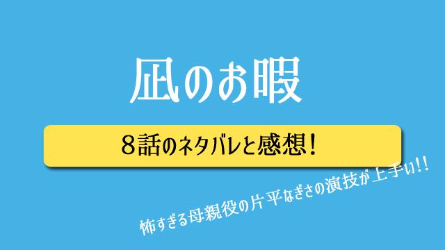 凪のお暇 8話 感想 ネタバレ