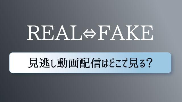 REALFAKEリアルフェイク 見逃し 動画