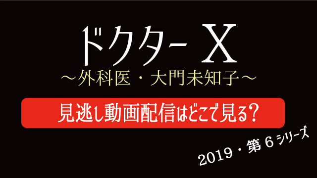 ドクターX2019 第6シリーズ