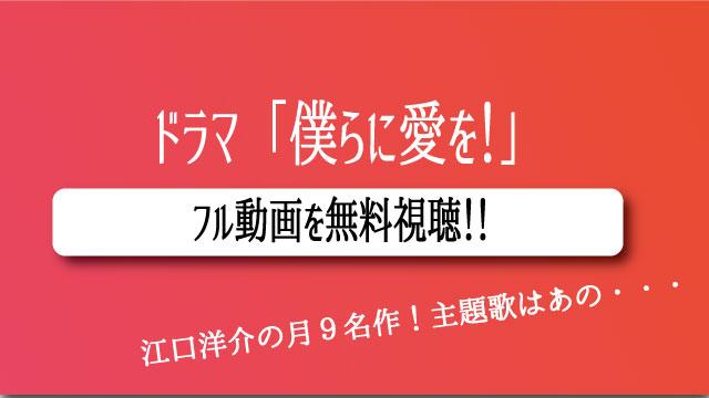 ドラマ『僕らに愛を!』フル動画を無料視聴!江口洋介の月9名作!主題歌はあの・・・