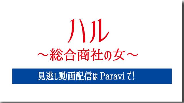 ドラマ「ハル ~総合商社の女~」の見逃し動画配信はParaviで!いつから放送?