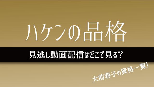 ハケンの品格 フル 動画 無料 大前春子