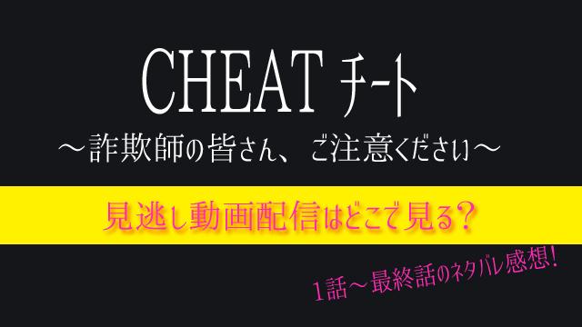 ドラマ「チート〜詐欺師の皆さん、ご注意ください〜」の無料動画と1話~最終回のネタバレ感想!