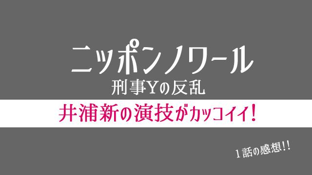 ニッポンノワール 井浦新 演技 カッコイイ