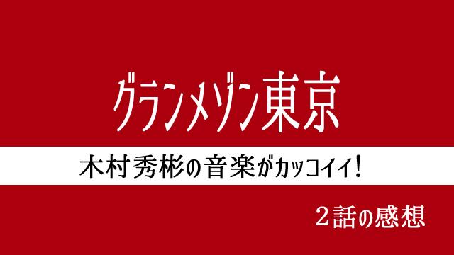 グランメゾン東京 木村秀彬 音楽