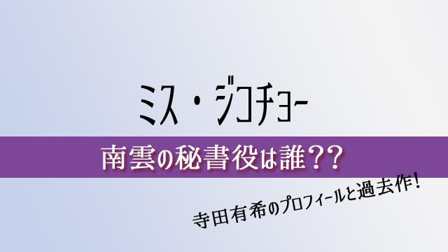 ミス・ジコチョー 寺田有希