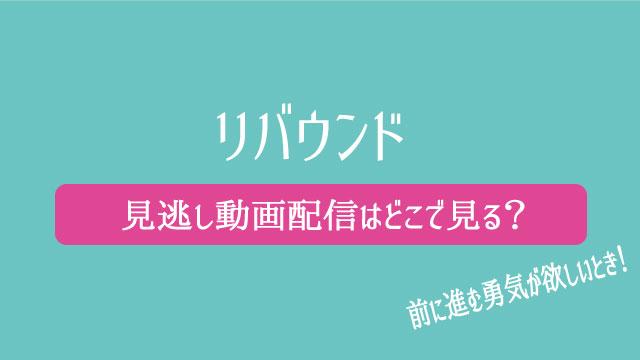 リバウンド 動画 遊川和彦