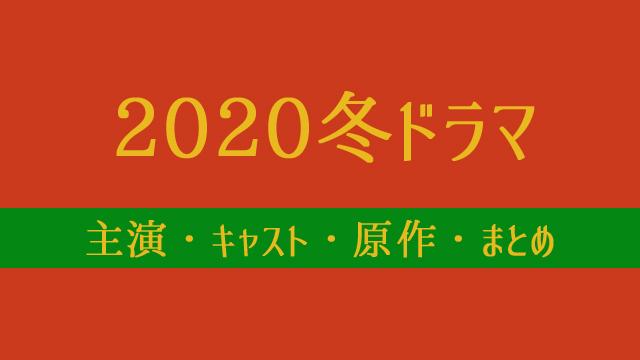 2020冬ドラマ一覧表