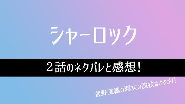シャーロック感想ネタバレ 2話
