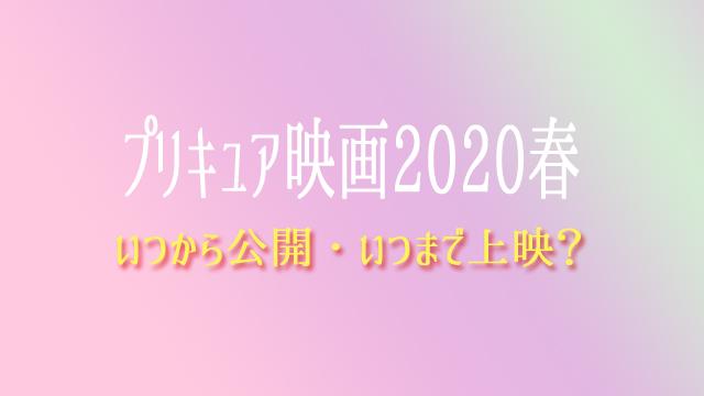 プリキュア映画 2020 春