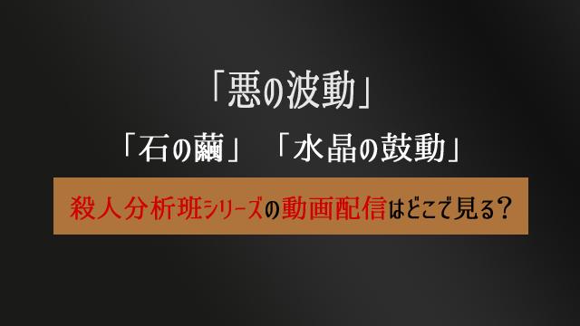 殺人分析班シリーズ 動画 無料