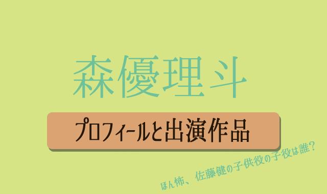森優理斗 プロフィール