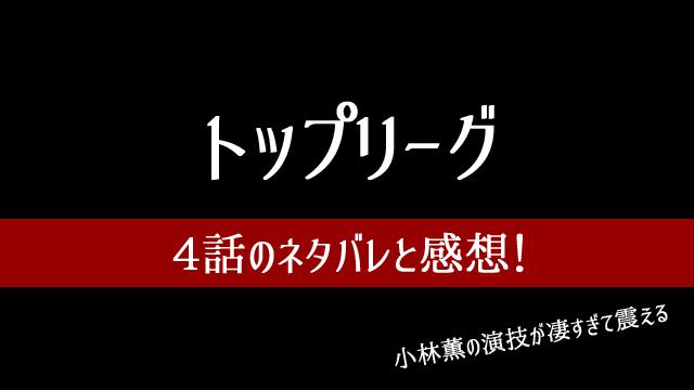 トップリーグ 4話 小林薫