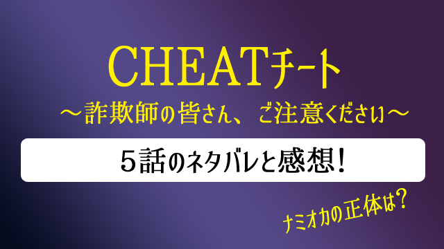 チート 5話 ナミオカ