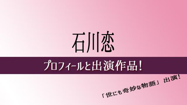 石川恋 世にも奇妙な物語 杉咲花