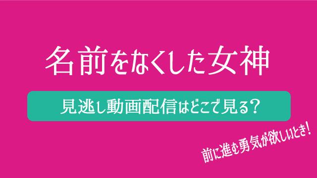 杏のママ友ドラマ「名前をなくした女神」の動画を無料で見るならFOD!