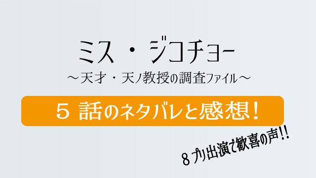 ジコショー 5話 8プリ
