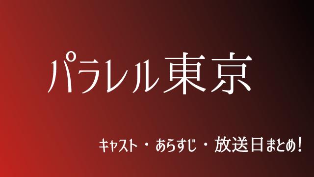 パラレル東京 キャスト