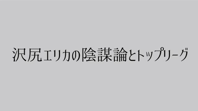 沢尻エリカ 陰謀論 トップリーグ