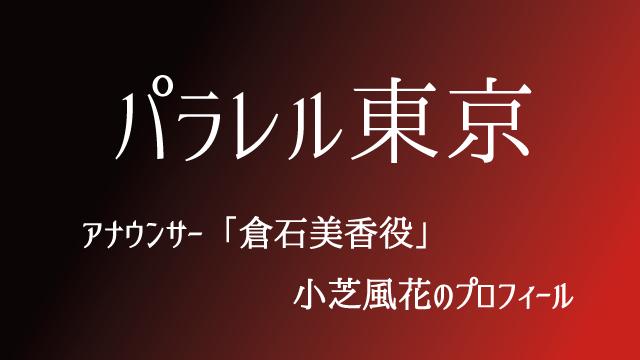 パラレル東京 アナウンサー 小芝風花
