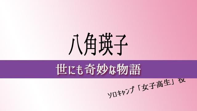 ソロキャンプ 女子高生 八角瑛子