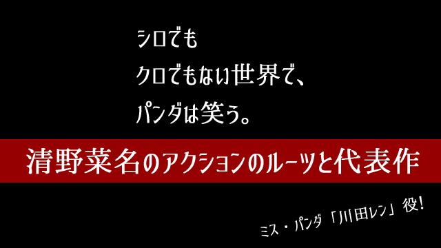 シロクロパンダ 川田レン ミスパンダ