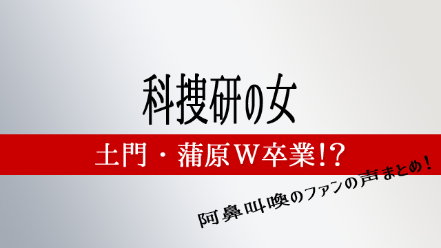 科捜研の女 土門・蒲原W卒業