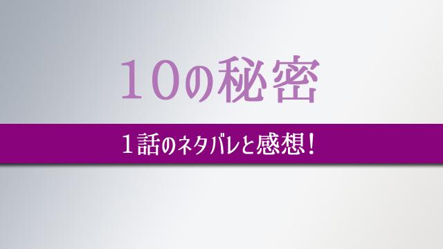 10の秘密 1話 ネタバレ