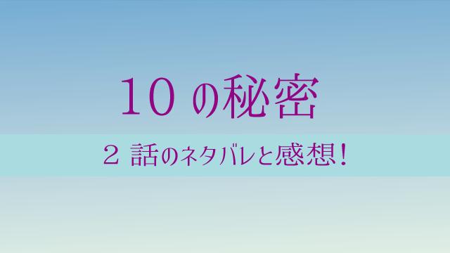 10の秘密 感想 ネタバレ
